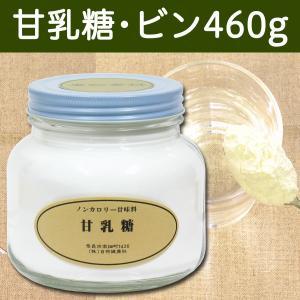 甘乳糖・ビン入り460g 局方品 ラクトース|hl-labo