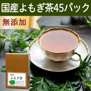 国産よもぎ茶1g×45パック 農薬不使用 手軽な糸付きティーバッグ 美容に 女性に 無農薬 ヨモギ茶 ティーパック 自然健康社|hl-labo