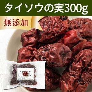 タイソウの実ロースト300g 大棗 なつめの実 ドライフルーツ 漢方 薬膳茶の材料 乾燥 無添加