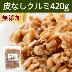 皮なしクルミ420g ローフード 無添加 胡桃 アメリカ産 リノール酸 リノレン酸 オレイン酸 サラダのトッピングにも|hl-labo
