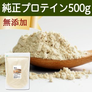 純正プロテイン500g ソイプロテイン 無添加 大豆由来 必須 アミノ酸スコア100 超回復 大豆たんぱく 粉末 蛋白質|hl-labo