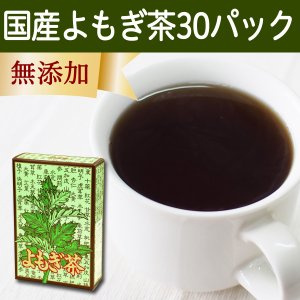 国産よもぎ茶7g×30パック 決明子配合 煮出し用ティーバッグ 無農薬 ヨモギ茶 ティーパック 自然健康社|hl-labo