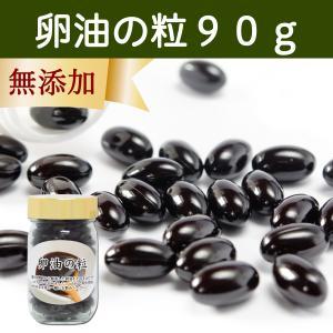 卵油の粒90g 卵の油 有精卵 レシチン 丸形ソフトカプセル サプリメント|hl-labo