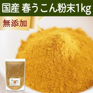 沖縄産・春うこん粉末1kg 国産 無添加 100% クルクミン含有 お酒を飲む機会の多い方に サプリメント|hl-labo