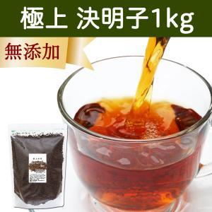 極上・決明子1kg ケツメイシ けつめい茶 はぶ茶 ハブ茶|hl-labo