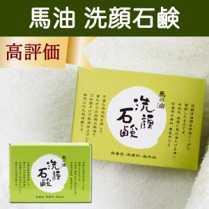 馬油洗顔石鹸120g 無添加 無香料 無着色 馬の油 皮脂を取りすぎない洗顔石鹸|hl-labo