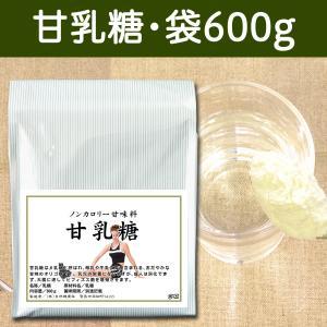 甘乳糖・袋入り600g 局方品 ラクトース|hl-labo