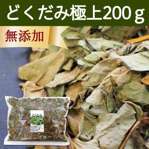 どくだみ極上200g 十薬 じゅうやく 徳島県産 無添加 材料 素材 無農薬 乾燥 お風呂|hl-labo