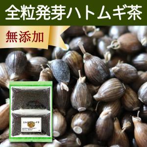 全粒発芽ハトムギ茶400g×2袋 ギャバが豊富な粒はと麦茶 はとむぎ茶 鳩麦茶