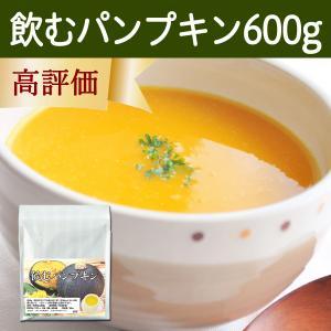 飲むパンプキン600g おいしく飲めるかぼちゃパウダー 北海道産使用|hl-labo