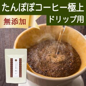 たんぽぽコーヒー極上ドリップ用230g たんぽぽ堂 たんぽぽ茶 タンポポ茶 ノンカフェイン|hl-labo