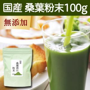国産・桑葉青汁粉末100g 無添加 100% 青汁スムージーに 野菜不足、食物繊維不足に|hl-labo