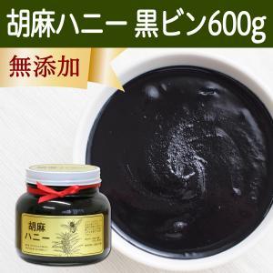 ごまハニー黒ビン600g 黒胡麻 黒ごま ペースト 無添加 蜂蜜