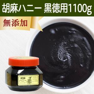ごまハニー黒徳用1100g 黒胡麻 黒ごま ペースト 無添加 蜂蜜