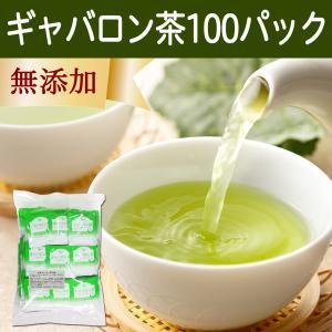 国産ギャバロン茶2g×100パック ギャバ茶 ガンマアミノ酪酸含有 糸付きティーバッグ ティーパック 自然健康社|hl-labo