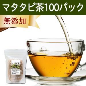 マタタビ茶1.5g×100パック 徳用 またたび茶 むしこぶ 虫こぶ 虫? 木天蓼 手軽な糸付きティーバッグ ティーパック 自然健康社|hl-labo