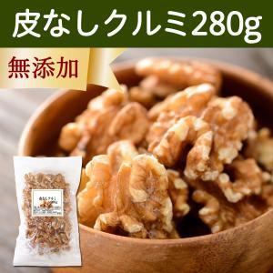 皮なしクルミ280g ローフード 無添加 胡桃 アメリカ産 オレイン酸 リノール酸 リノレン酸 サラダのトッピングにも|hl-labo