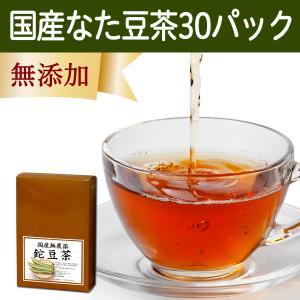 国産なた豆茶7g×30パック 刀豆茶 鉈豆茶 なたまめ茶 農薬不使用 濃厚な煮出し用ティーバッグ カナバリン ティーパック 自然健康社|hl-labo