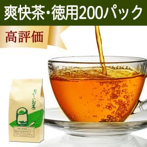 爽快茶・徳用 9.5g×100パック 朝のリズムを整えたい方のための健康茶 ティーバッグ ティーパック 自然健康社 hl-labo