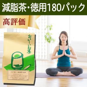 減脂茶・徳用2g×180パック ギムネマ、甘草、決明子、サンザシ配合のダイエット茶|hl-labo