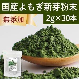 国産よもぎ新芽粉末2g×30本 無添加 100% 蓬 ヨモギ 茶 青汁 パウダー 野菜ジュース、スムージー 農薬不使用 無添加 100% 蓬 無農薬 微粉末|hl-labo