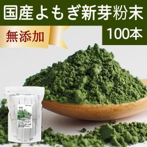 国産よもぎ新芽粉末2g×100本 無添加 100% 蓬 ヨモギ 茶 青汁 パウダー 野菜ジュース、スムージー 農薬不使用 無添加 100% 蓬 無農薬 微粉末|hl-labo