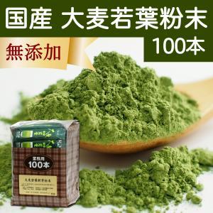 国産・大麦若葉粉末2g×100本 無添加 100% 便利なスティック包装 青汁スムージー、野菜ジュース、食物繊維不足に 無農薬 お徳用|hl-labo