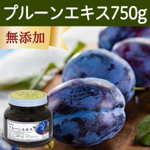 プルーンエキス750g プルーンジュース 保存料 無添加 おすすめ 鉄分 ミネラル 栄養素 豊富 ペースト カリフォルニア産|hl-labo