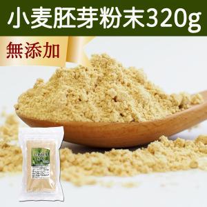 小麦胚芽粉末320(80g×4袋) ビタミンB群 ビタミンB1 豊富 サプリメント パウダー|hl-labo
