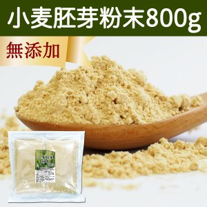 小麦胚芽粉末800(80g×10袋) ビタミンB群 ビタミンB1 豊富 サプリメント パウダー 徳用|hl-labo