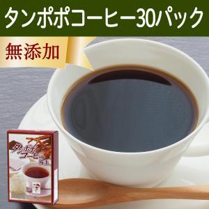 タンポポコーヒー3g×30パック ノンカフェイン カフェインレス たんぽぽ茶 ポーランド産だけを使用 ティーバッグ ティーパック 自然健康社|hl-labo