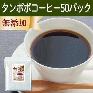 タンポポコーヒー3g×50パック ノンカフェイン カフェインレスたんぽぽ茶 ポーランド産使用 ティーバッグ ティーパック 自然健康社|hl-labo