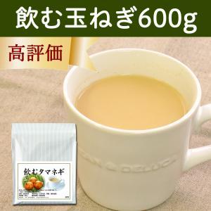 飲む玉ねぎ600g 淡路島産たまねぎ粉末に黒糖を配合|hl-labo