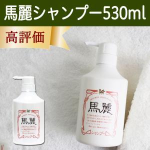 馬麗 馬油シャンプー530ml 馬の油 セラミド 植物エキス 弱酸性|hl-labo