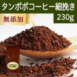 タンポポコーヒー細挽き230g ドリップ用 ポーランド産たんぽぽ使用 ノンカフェイン カフェインレス たんぽぽ茶|hl-labo