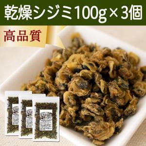 乾燥シジミ100g×3個 味噌汁 おにぎりの具 おつまみ