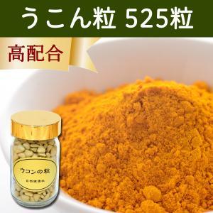 うこん粒105g (200mg×525粒) ウコン クルクミン サプリメント hl-labo