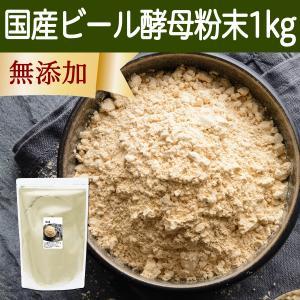 国産ビール酵母粉末1kg 必須アミノ酸 ビタミンミネラル豊富 無添加|hl-labo