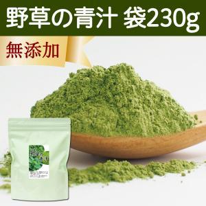 野草の青汁・袋入り230g 国産すぎな、よもぎ、熊笹使用 クマザサ 野菜ジュース・スムージーに 無農薬|hl-labo