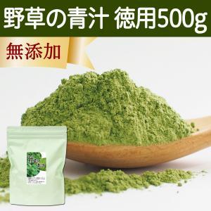 野草の青汁・徳用500g 国産すぎな、よもぎ、熊笹使用 クマザサ 野菜ジュース・スムージーに 無農薬|hl-labo