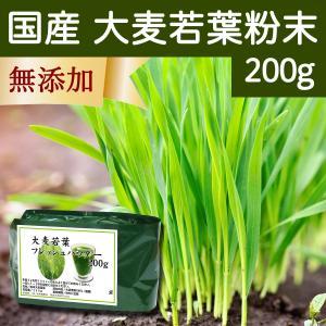 国産・大麦若葉粉末200g 無添加 100% 青汁スムージーに 野菜不足の方に 無農薬|hl-labo