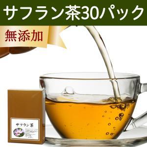 サフラン茶30パック サフランティー サフランめしべ配合|hl-labo