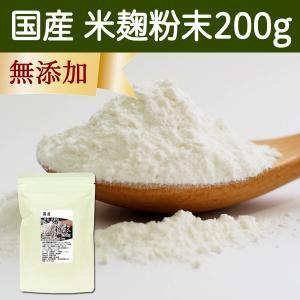 米麹粉末200g こめこうじ 米糀 米こうじ パウダー 麹水 こうじ水 スーパーフード アミラーゼ こうじ酵素 発酵食品|hl-labo