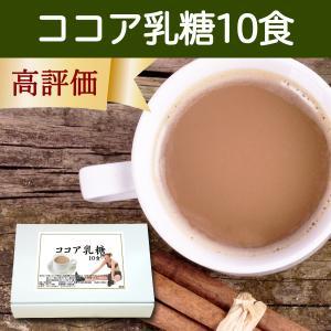 ココア乳糖10食 ラクトース お湯で飲めるどくだし乳糖|hl-labo