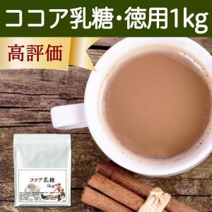 ココア乳糖・徳用1kg ラクトース お湯で飲めるどくだし乳糖|hl-labo