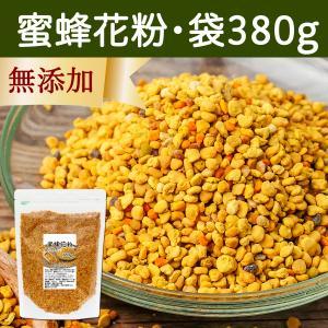蜜蜂花粉・袋380g ビーポーレン ミツバチ パーフェクトフード フーズ スーパーフード 無添加 スペイン産 BEE POLLEN 非加熱 hl-labo