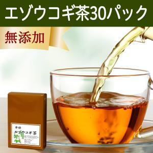 エゾウコギ茶5g×30パック 蝦夷うこぎ茶 蝦夷ウコギ茶 蝦夷五加茶 アダプトゲンハーブ 煮出し用ティーバッグ ティーパック 自然健康社|hl-labo