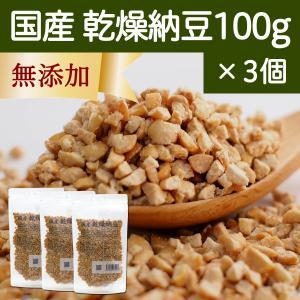 国産・乾燥納豆100g×3袋 国産大豆使用 フリーズドライ製法 ふりかけ 無添加 ナットウキナーゼ 納豆菌 ポリアミン ポリポリ 安全 なっとう|hl-labo