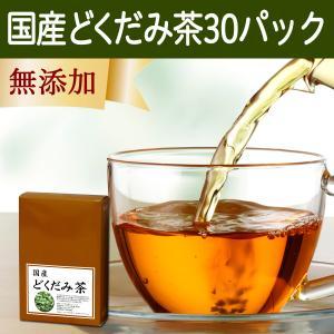 国産どくだみ茶5g×30パック 手軽なカップ出しティーバッグ 徳島県産 農薬不使用 ドクダミ茶 ティーパック 無農薬 自然健康社|hl-labo