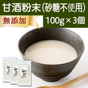 甘酒粉末100g×3袋 (砂糖不使用) 国内製造の酒粕と米麹を使用。酵素食品の代表格 発酵食品|hl-labo